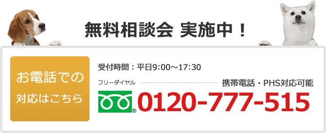 電話でのお問い合わせは0120-777-515