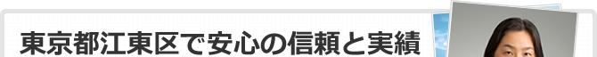 東京都江東区で安心の信頼と実績